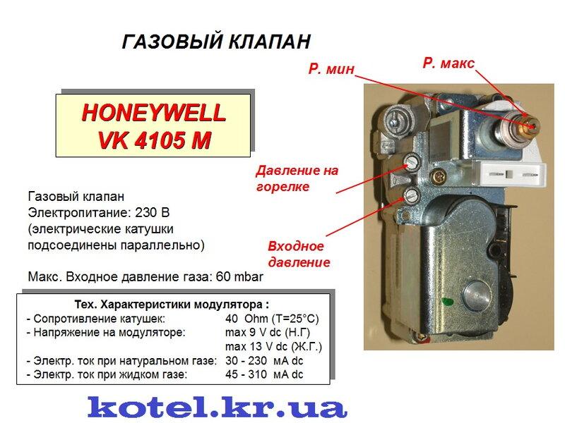 газовый инструкция honeywell клапан