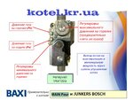 Купить Газовый клапан Honeywell VK4105G: Baxi, Westen Mainfour, Quasar D, Junkers, Bosch 2 204 грн., фото