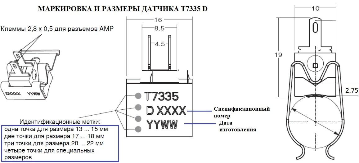 Датчик T7335 D1123