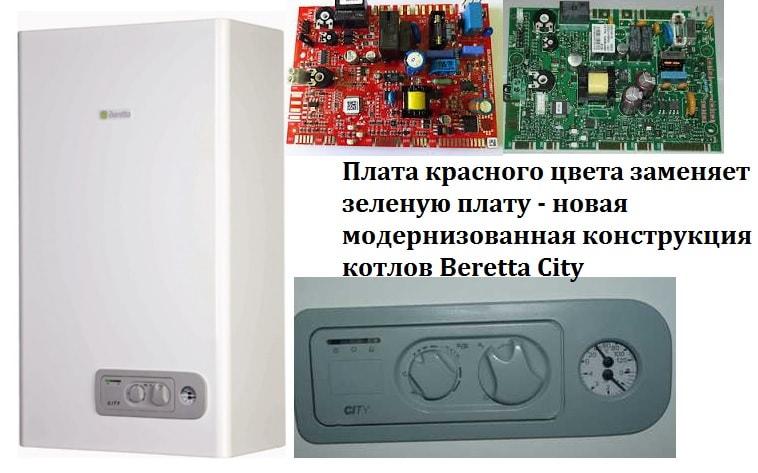 Beretta City