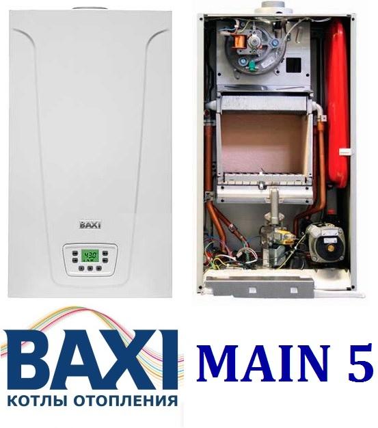 Baxi Main 5