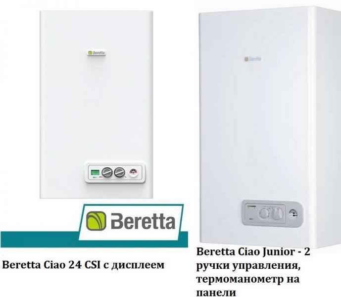 Датчик ntc используется в битермических котлах Beretta: Ciao J, Ciao D нового поколения: