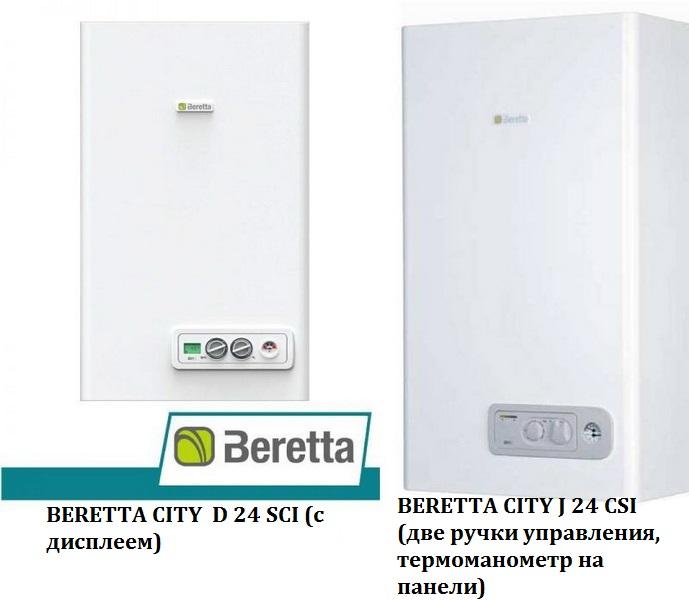 Котёл Beretta City
