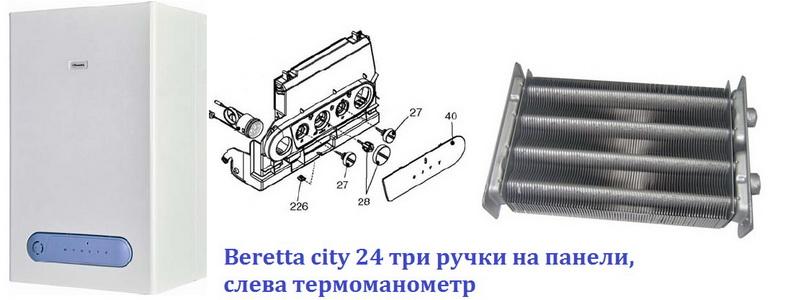 Теплообменник котел беретта 24 Кожухотрубный теплообменник Alfa Laval ViscoLine VLO 34/52-6 Канск